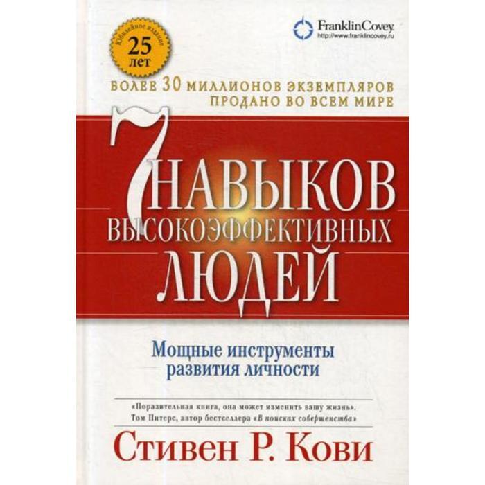 7 навыков высокоэффективных людей. Мощные инструменты развития личности. 13-е издание. (переработанное). Кови С.
