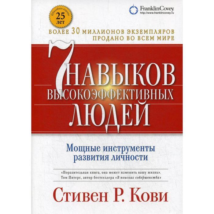 7 навыков высокоэффективных людей. Мощные инструменты развития личности. 13-е издание, дополненное. Кови С.