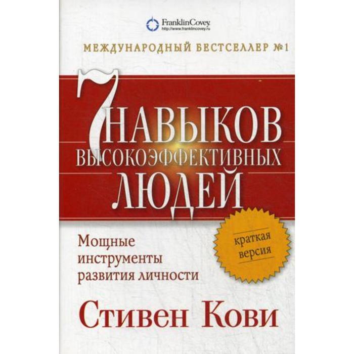7 навыков высокоэффективных людей. Мощные инструменты развития личности. Краткая версия. 5-е издание. Кови С.