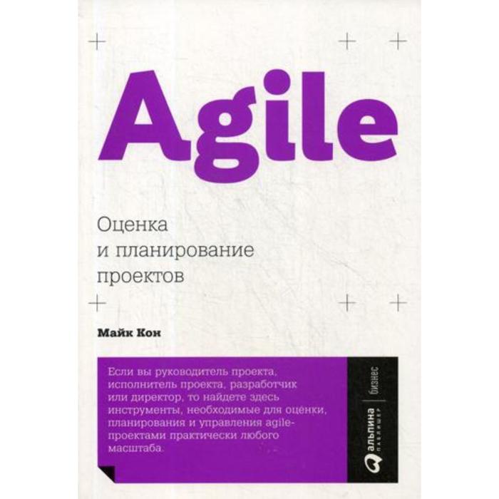 Agile: Оценка и планирование проектов. Кон М.