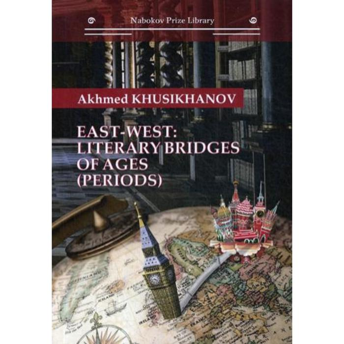 East-west: literary bridges of ages (periods). Khusikhanov А.