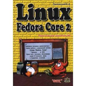 Linux Fedore Core 2. Практическое руководство. Полонский А.А