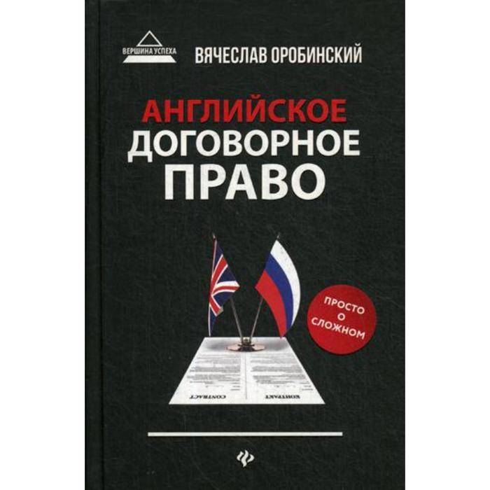 Английское договорное право: просто о сложном. 3-е изд., перераб. и доп. Оробинский В.В.