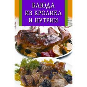 Блюда из кролика и нутрии. Сост. Забирова А.В.