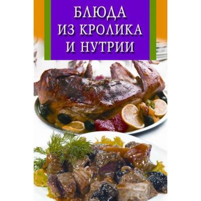 Блюда из кролика и нутрии. Сост. Забирова А.В. - Фото 1