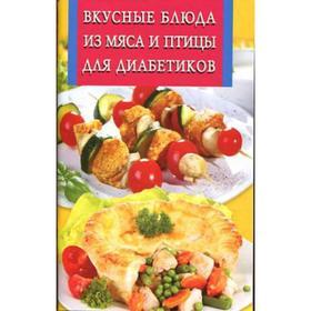 Вкусные блюда из мяса и птицы для диабетиков. Сост. Котлова Е.Б.
