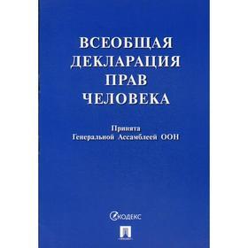 Всеобщая декларация прав человека Ош