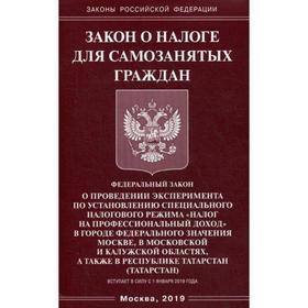 Закон о налоге для самозанятых граждан Ош