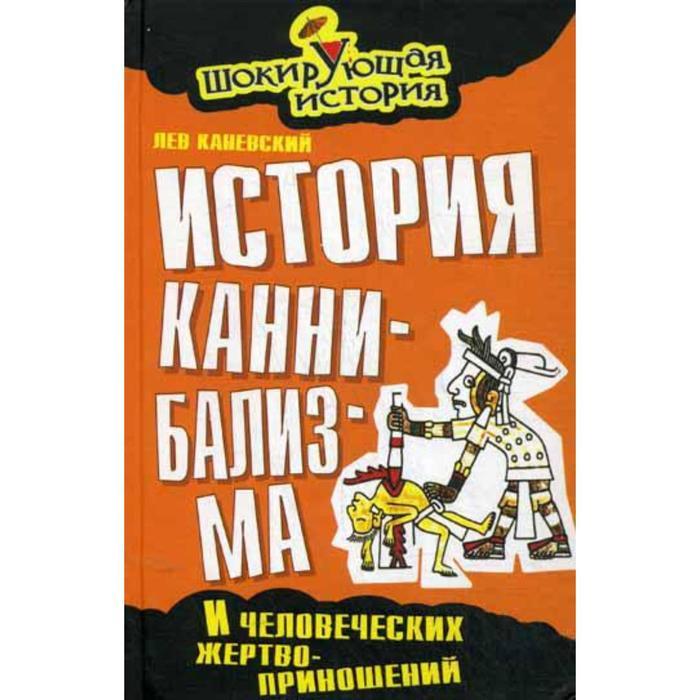 История каннибализма и человеческих жертвоприношений. Каневский Л.