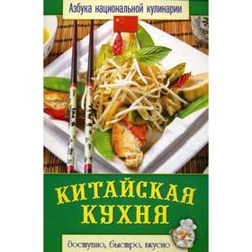 Китайская кухня. Семенова С.В.
