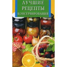 Лучшие рецепты консервирования. Сост. Забирова А.В.