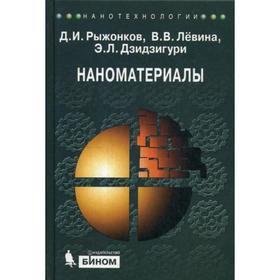 Наноматериалы: Учебное пособие. 2-е изд. Рыжонков Д.И., Левина В. В.