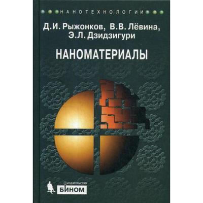 Наноматериалы: Учебное пособие. 2-е издание. Рыжонков Д. И., Левина В. В.