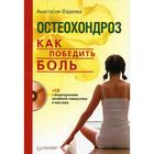 Остеохондроз. Как победить боль + CD c видеоуроками личебной гимнастики и массажа. Фадеева А.