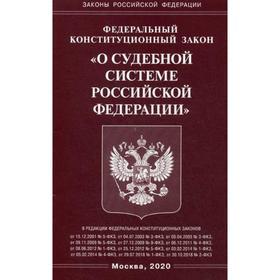 ФКЗ «О судебной системе РФ»