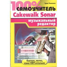 100% самоучитель. Музыкальный редактор Cakewalk Sonar. Уилкинс Т. Ош