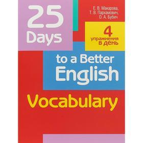 25 Days to a Better English. Vocabulary. 2-е издание. Макарова Е. В.