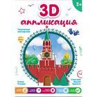 3D-аппликация. Спасская башня Кремля. Ульева Е.