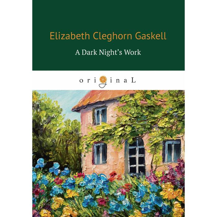 Foreign Language Book. A Dark Night's Work = Работа Темной ночью: на английском языке. Gaskell E. C.