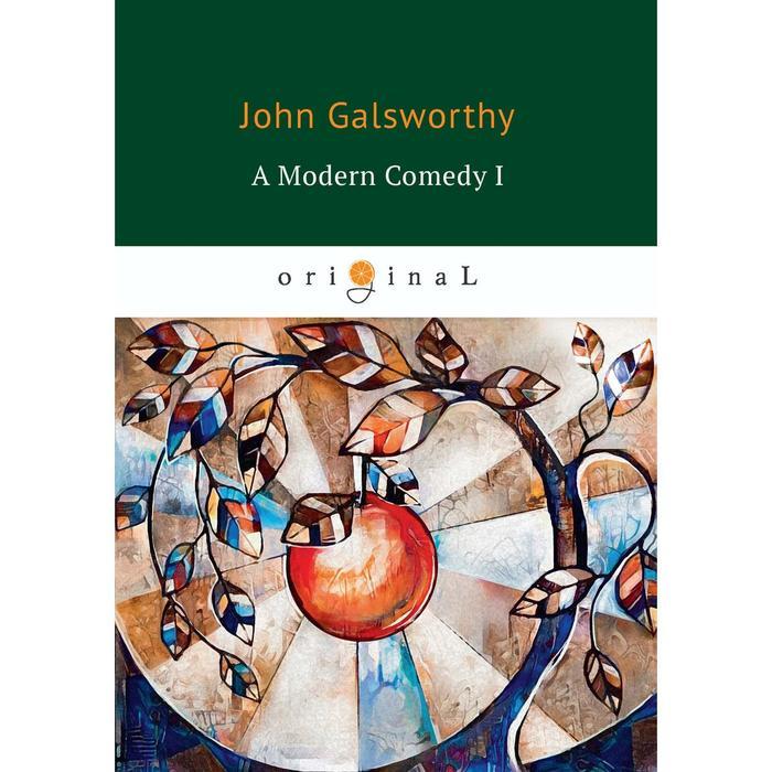 Foreign Language Book. A Modern Comedy 1 = Современная комедия 1: на английском языке. Galsworthy J.