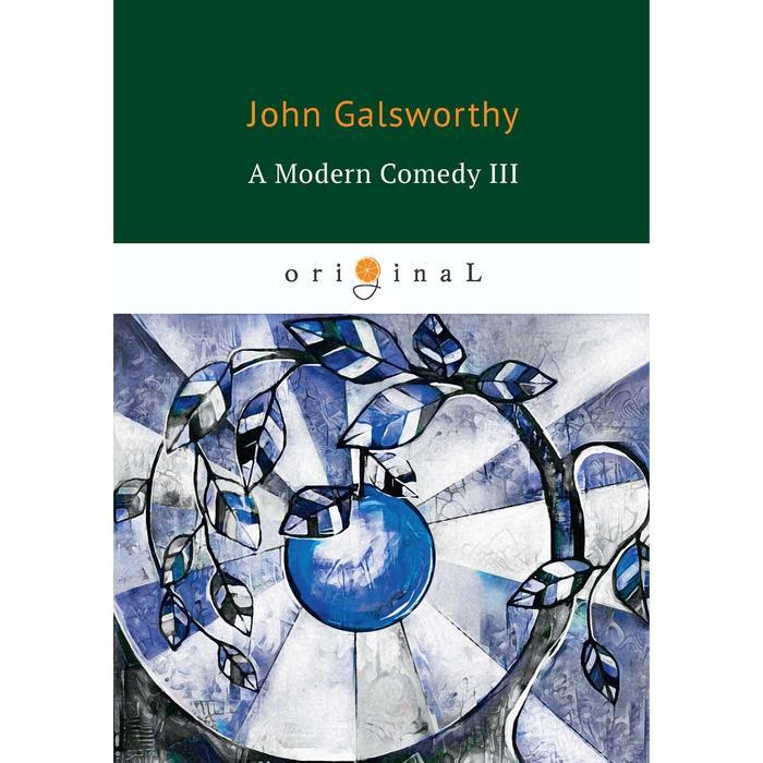 A Modern Comedy 3 = Современная комедия 3: книга на английском языке. Galsworthy J.