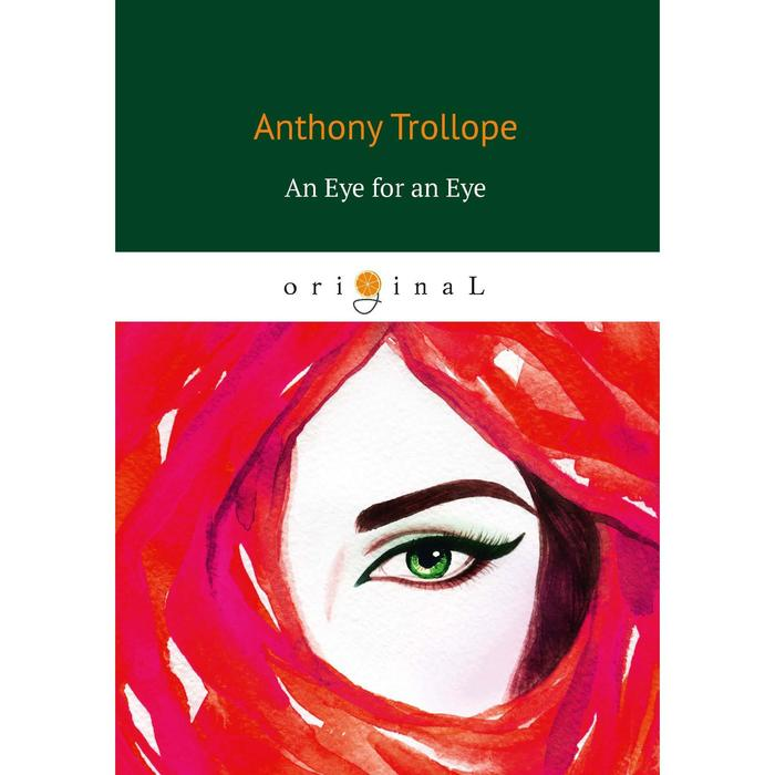 Foreign Language Book. An Eye for an Eye = Око за око. Trollope A.