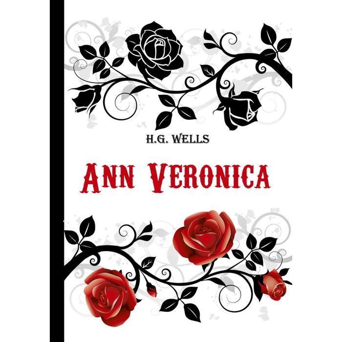 Foreign Language Book. Ann Veronica = Анна Вероника: роман на английском языке. Wells H. G.