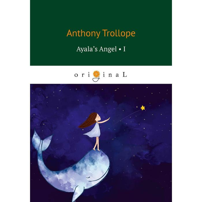 Ayala's Angel 1 = Ангел Айалы 1. Trollope A.