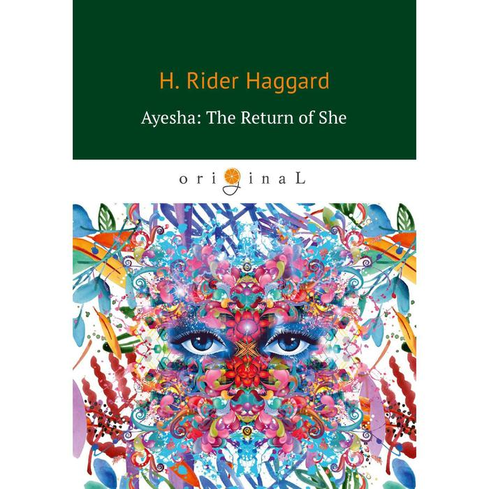 Foreign Language Book. Ayesha: The Return of She = Айеша: Возвращение: роман на английском языке. Haggard H. R.