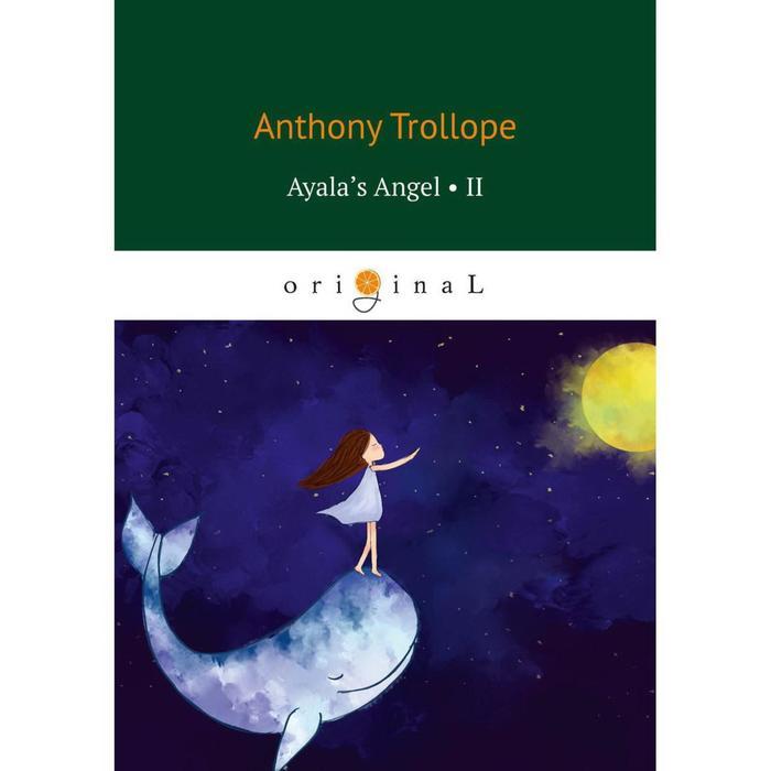 Foreign Language Book. Ayala's Angel 2 = Ангел Айалы 2. Trollope A.