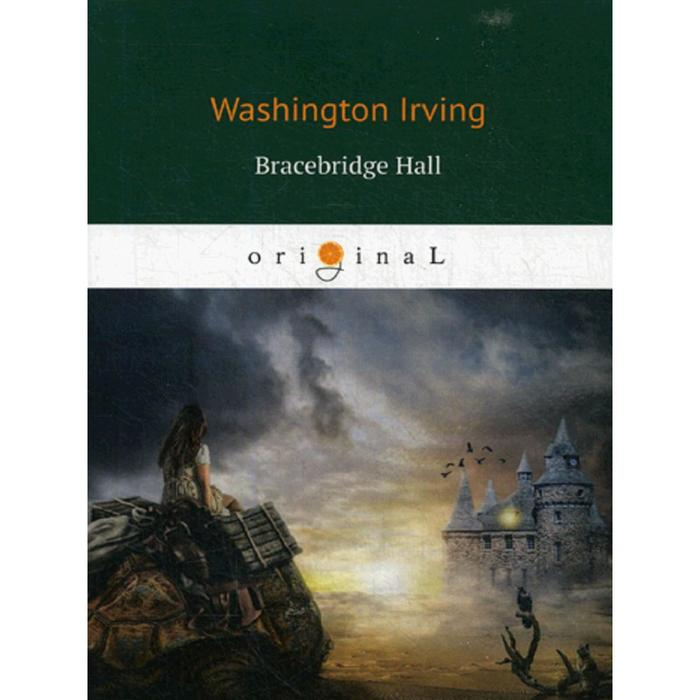 Foreign Language Book. Bracebridge Hall = Брейсбридж-холл. Irving W.