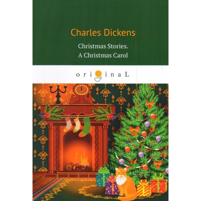 Foreign Language Book. Christmas Stories. A Christmas Carol = Рождественские истории. Рождественская песнь в прозе: на английском языке. Dickens C.