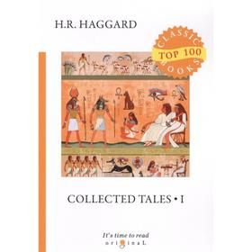 Foreign Language Book. Collected Tales 1 = Сборник рассказов 1: на английском языке. Haggard H. R.