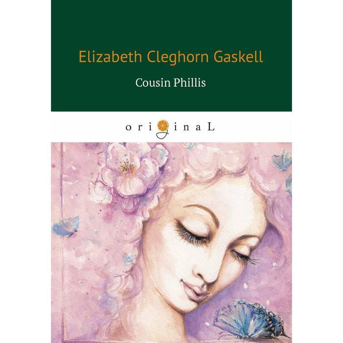 Foreign Language Book. Cousin Phillis = Кузина Филлис: на английском языке. Gaskell E. C.