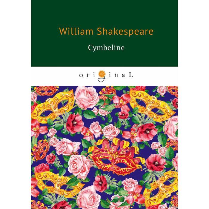 Foreign Language Book. Cymbeline = Цимбелин: на английском языке. Shakespeare W.