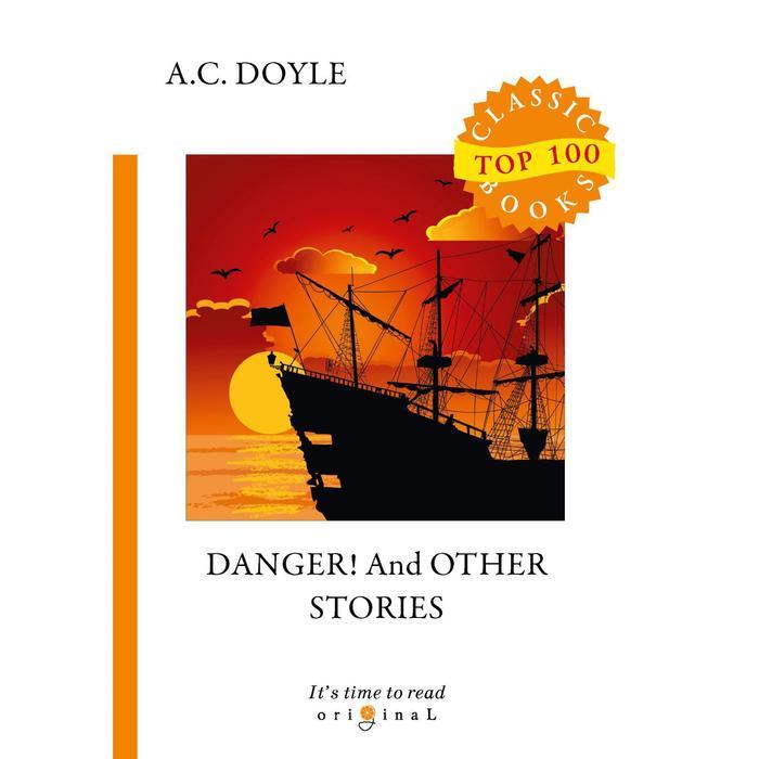 Foreign Language Book. Danger! And Other Stories = Опасность! И другие истории: на английском языке. Doyle A. C.