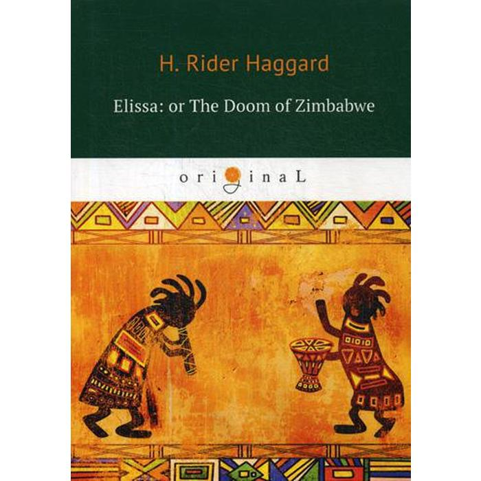 Foreign Language Book. Elissa: or The Doom of Zimbabwe = Элисса, или гибель Зимбое: на английском языке. Haggard H. R.