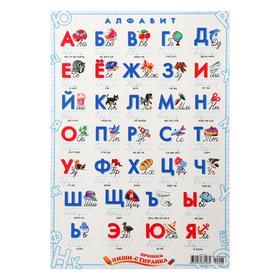 Плакат пиши-стирай А3 'Азбука' Ош