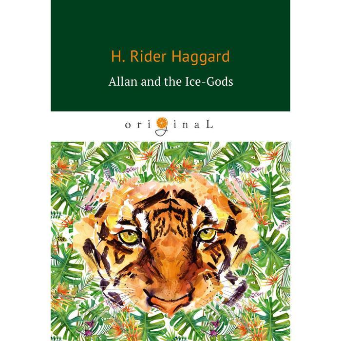 Foreign Language Book. Allan and the Ice-Gods = Аллан и боги льда: история начал. На английском языке. Haggard H. R.