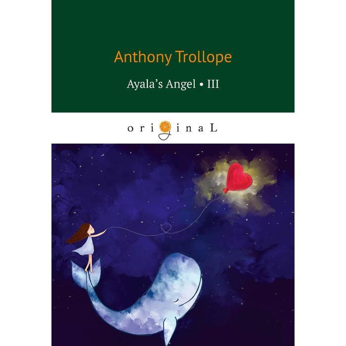 Ayala's Angel 3 = Ангел Айалы 3. Trollope A.