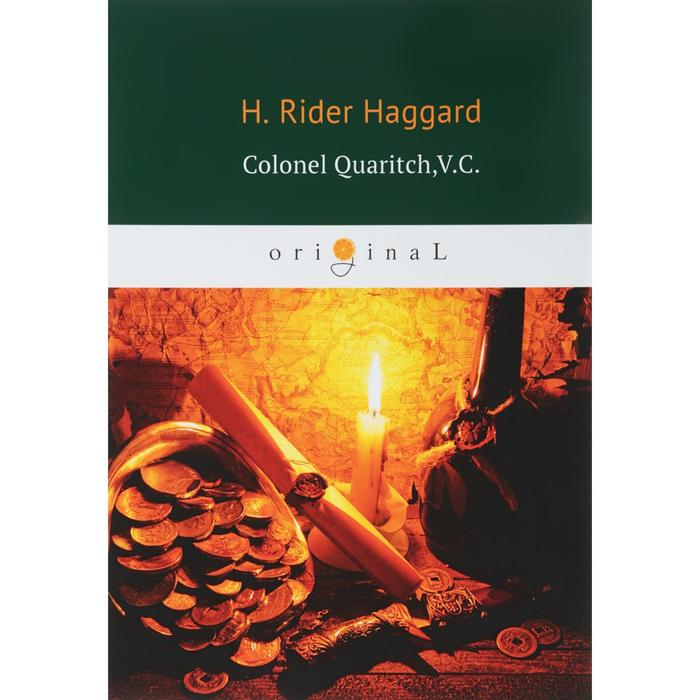 Foreign Language Book. Colonel Quaritch,V. C. = Полковник Куарич, В. К: роман на английском языке. Haggard H. R.