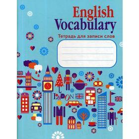 ENGLISH VOCABULARY Тетрадь для записи слов