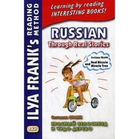Foreign Language Book. Russian Through Real Stories = Красный велосипед и чудо-дерево. Франк С.