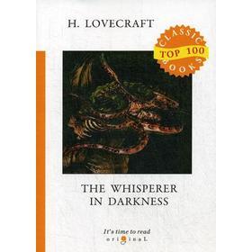 Foreign Language Book. The Whisperer in Darkness = Шепчущий во тьме: на англ.яз. Lovecraft H.