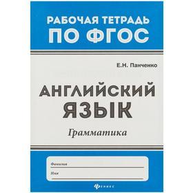 Английский язык. Грамматика: рабочая тетрадь по ФГОС. 3-е издание. Панченко Е. Н.