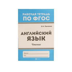 Английский язык. Чтение: рабочая тетрадь по ФГОС. 2-е издание. Панченко Е. Н.