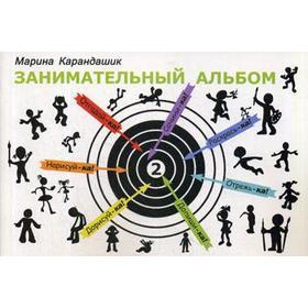 Занимательный альбом. Вып. 2. Карандашик М.
