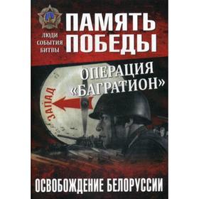 Операция «Багратион». Освобождение Белоруссии. Дайнес В.О.