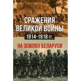 Сражения великой войны 1914-1918 гг. на землях Беларуси