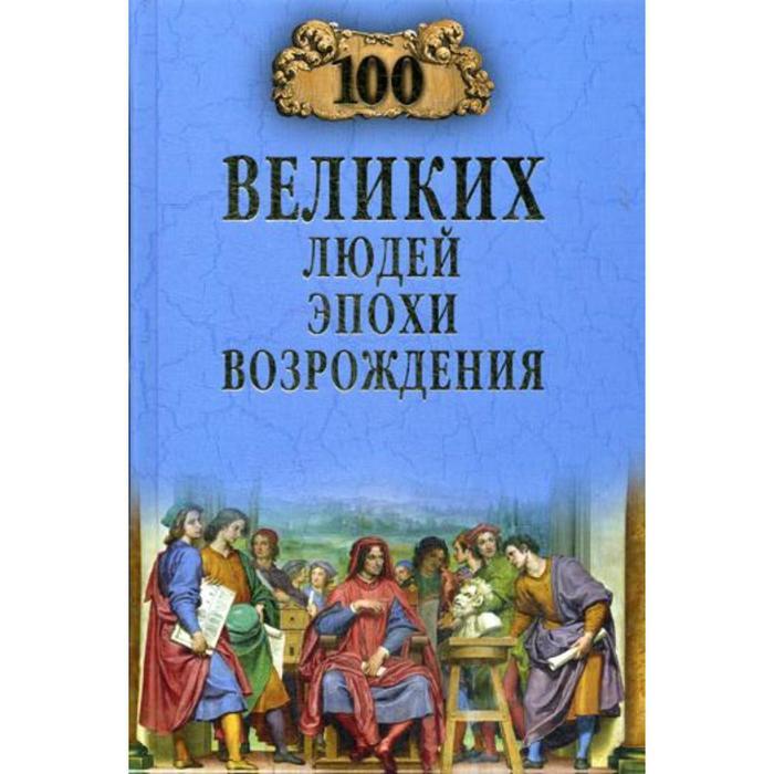 100 великих людей эпохи Возрождения. Чернявский С.Н.